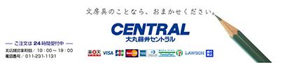 大丸藤井セントラル 楽天市場店